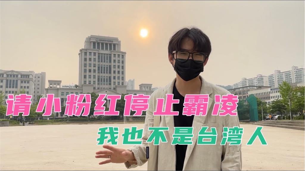 遭小粉紅批台灣人假扮!中國覺青秀證件反擊 諷:這種智商沒學過物理