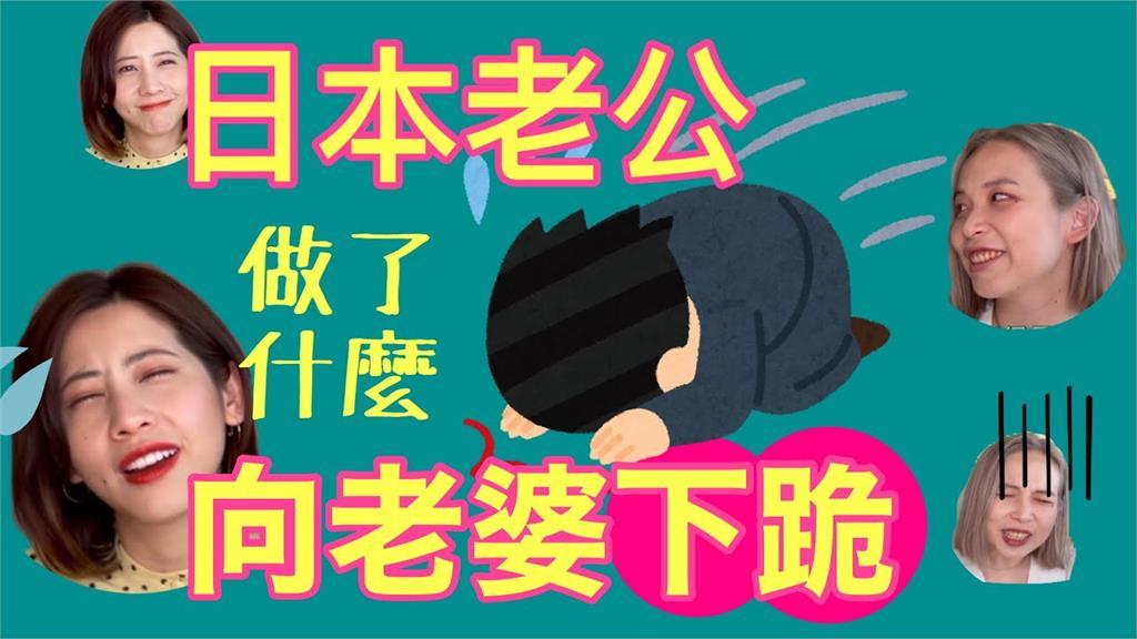 不再大男人?日本老公犯錯秒下跪 「連戲劇舉動」笑翻台灣人妻