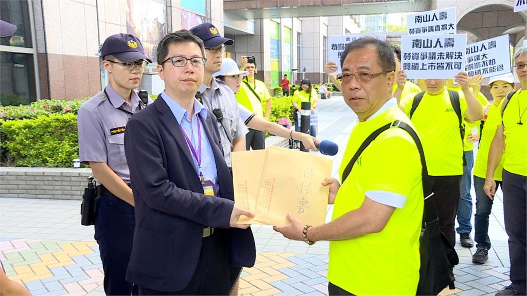 南山人壽提興櫃 工會代表不滿舉牌抗議!