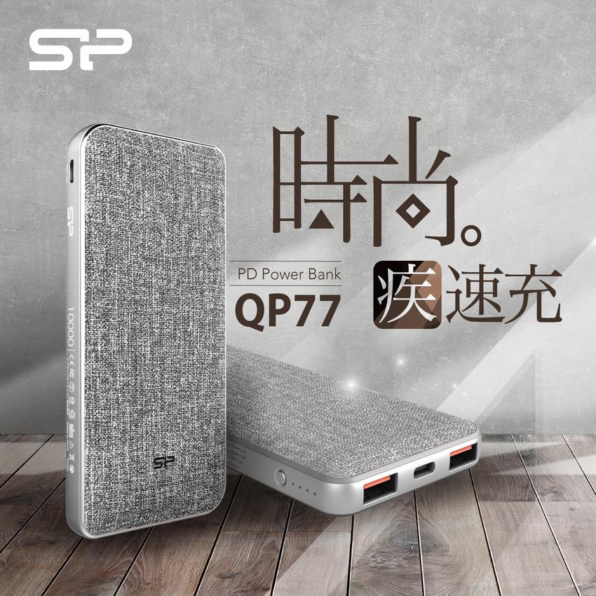 3C/好美的行動電源!SP 廣穎電通 QP77快充行動電源帶來 PD 與 QC 3.0 雙模式快速充電