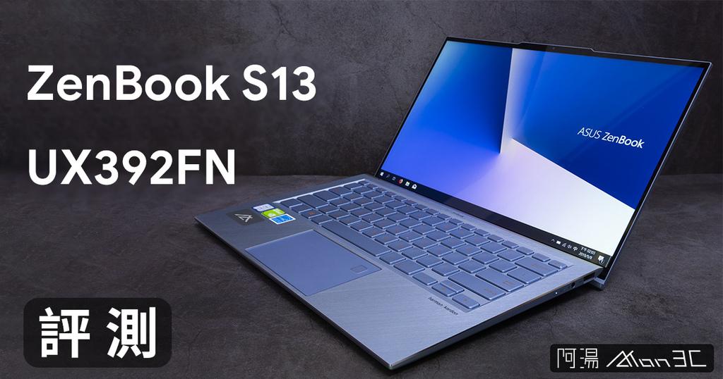 「評測」ASUS ZenBook S13 UX392 - 極致輕薄的享受
