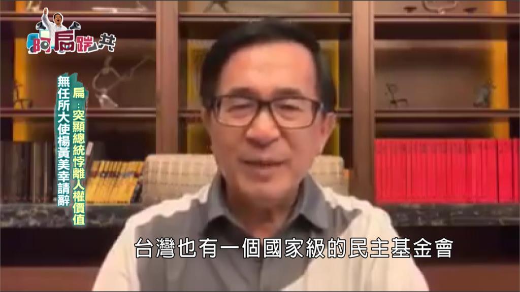 《阿扁踹共》無任所大使楊黃美幸請辭 阿扁:突顯總統悖離人權價值|EP165