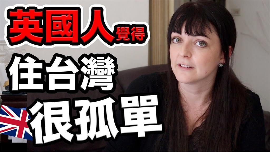 移民來台很孤單!英國人妻憶想家崩潰心境 「感謝台灣讓我變得堅強」