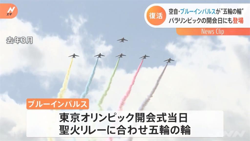 空中劃出奧運五環 空自「<em>藍</em>色衝擊飛行隊」開幕秀