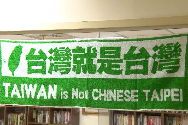 「保護台灣大聯盟」今開會  籌備喜樂島全國大會