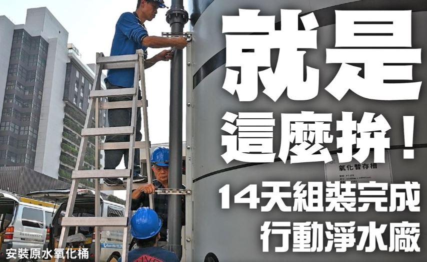 快新聞/抗旱找水! 14天組裝完成行動淨水廠 經濟部:新增20萬人每日用水量