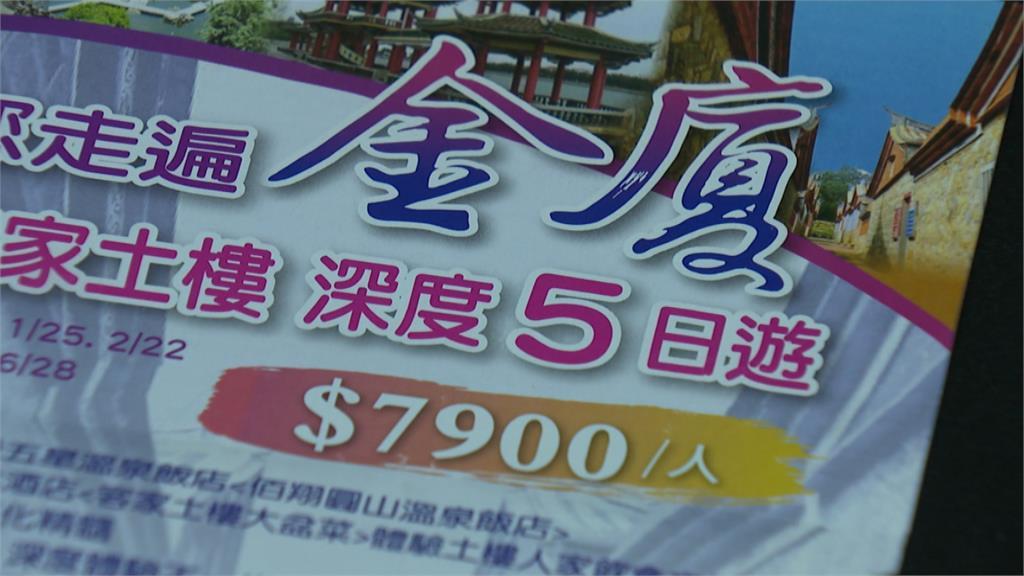 漳州五日遊僅7900元 民眾控旅行社強迫購物