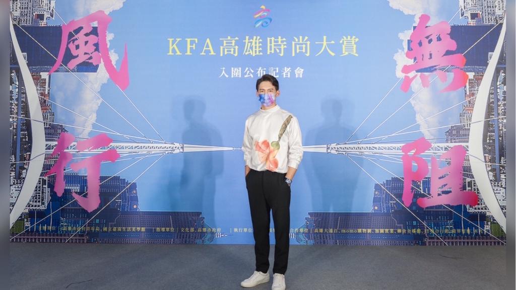 溫昇豪快閃高雄 揭曉「高雄時尚大賞」入圍名單  自曝一天當兩天用