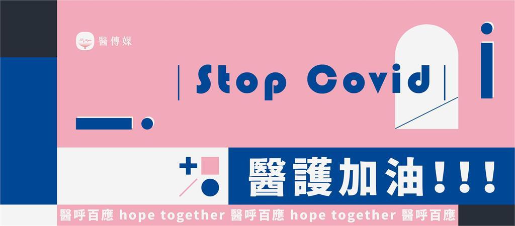 千名醫護網友遠距共創MV 用歌聲挺第一線工作者