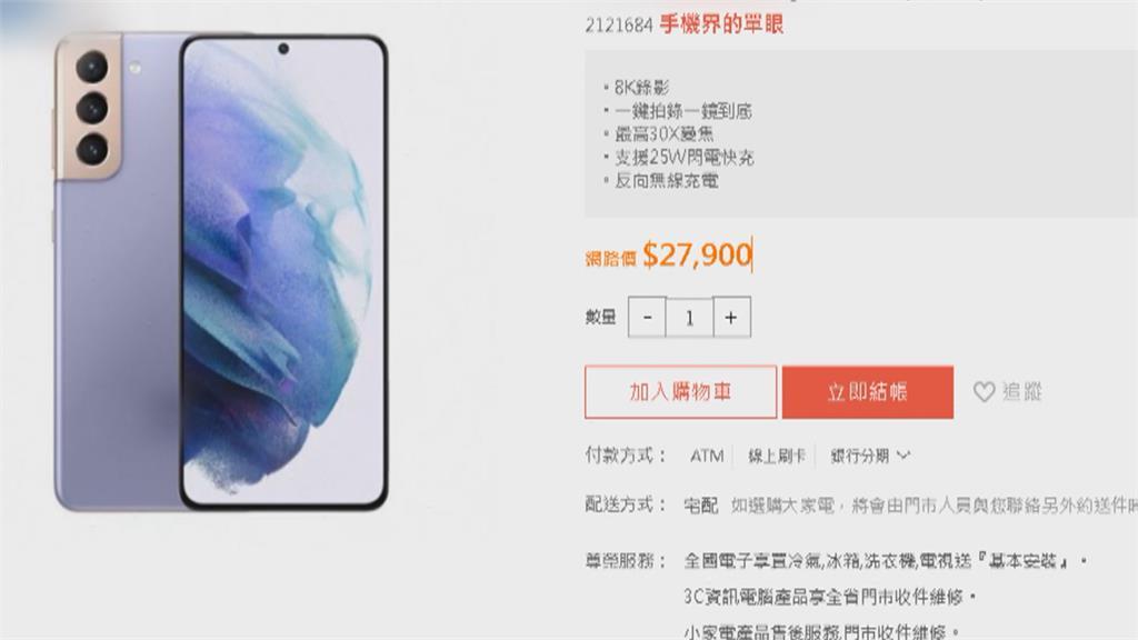2.7萬手機標錯價如打1折 賣場祭補償方案