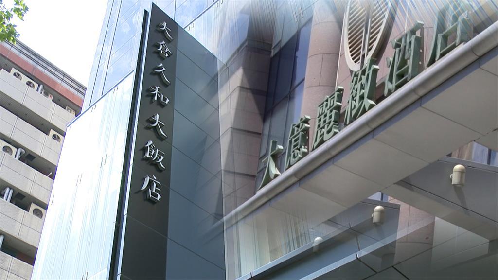 不受疫情衝擊!大倉酒店集團傳接手台南大億麗緻酒店