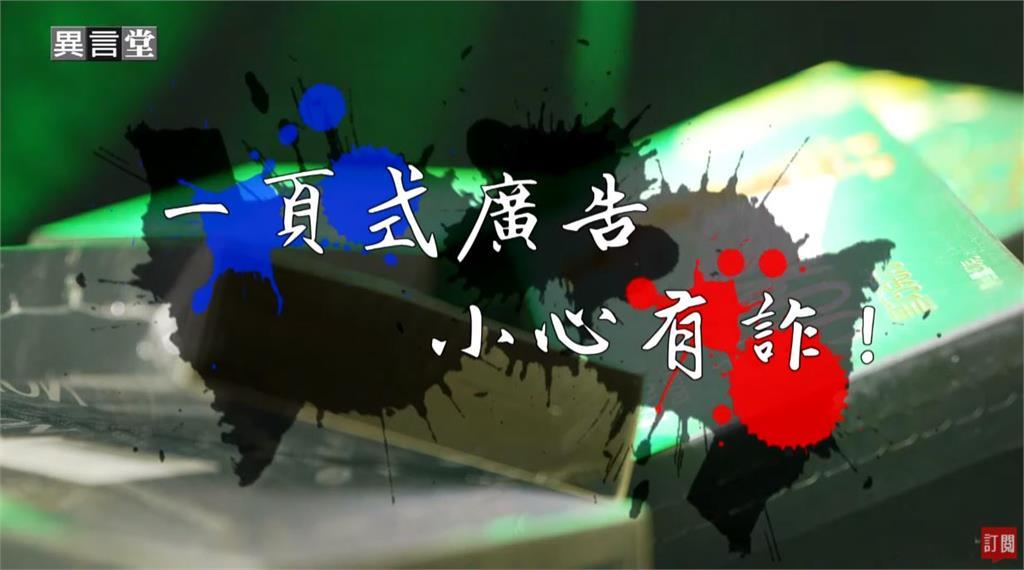 異言堂/一頁式網站廣告 小心詐騙!暗藏中國山寨陷阱