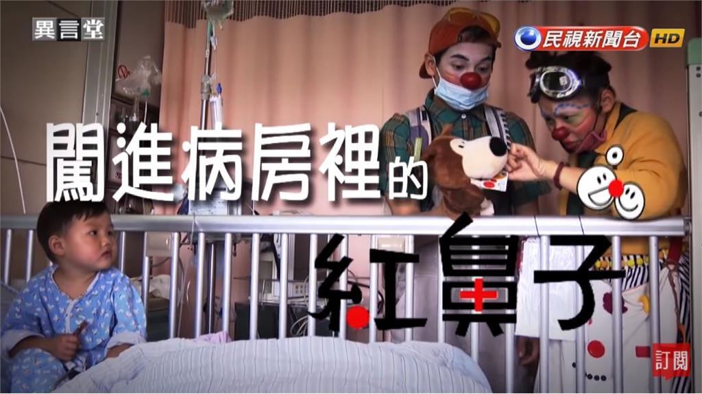 異言堂/闖進病房裡的「紅鼻子醫師」將溫暖與歡笑帶進醫院