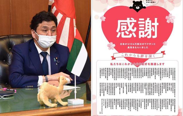 快新聞/台灣民間「全版登報」感謝日贈疫苗 岸信夫暖回:多謝!台灣加油!