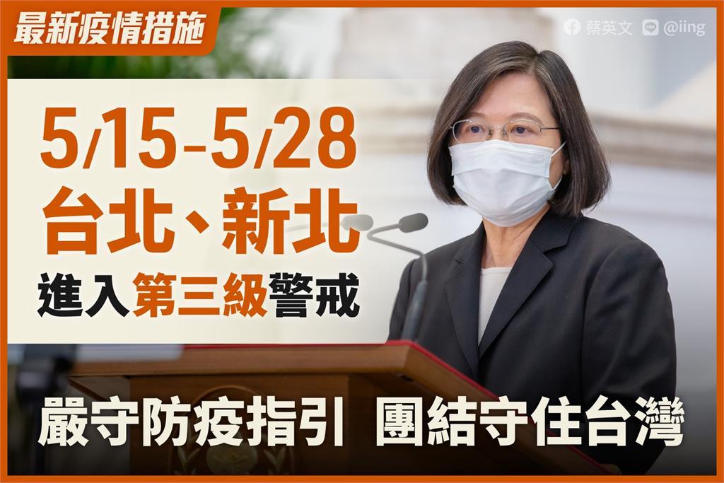 快新聞/雙北進入三級警戒!蔡英文呼籲「嚴守防疫指引」團結守住台灣