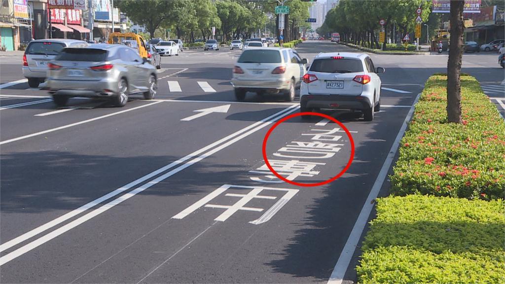 「弯」現高雄馬路被酸赤化高市府:變體字「設置規則有範例」