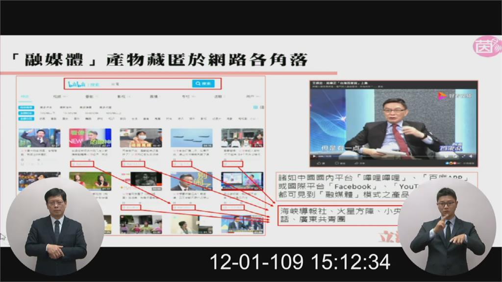 「融媒體」攻勢 中國統戰無孔不入 蘇貞昌:我們嚴陣以待
