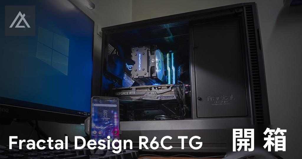 「開箱」Fractal Design Define R6C TG 灰 - 睡美人般的低調靜音