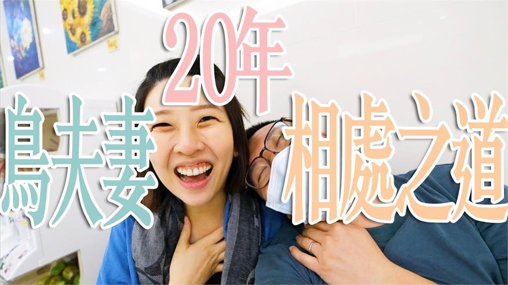 婚姻長跑秘訣!網紅夫妻揭20年相處5點:維持得手前心情很重要