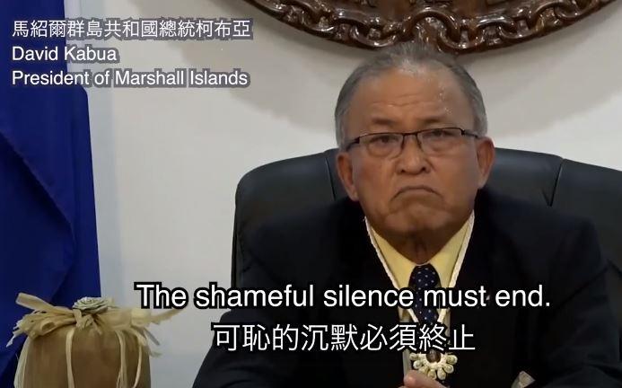 快新聞/馬紹爾挺台籲聯合國終止可恥沉默 網友感動淚喊「台灣價值終將被看見」