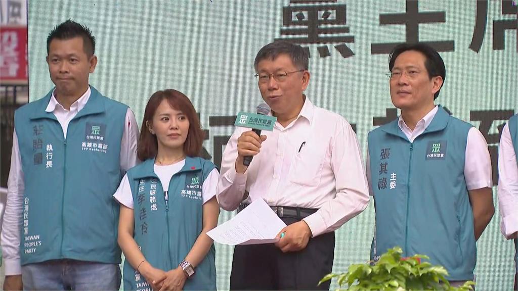 快新聞/高雄「<em>民眾黨</em>」黨部成立大會 柯文哲:讓台灣成為一個正常的國家
