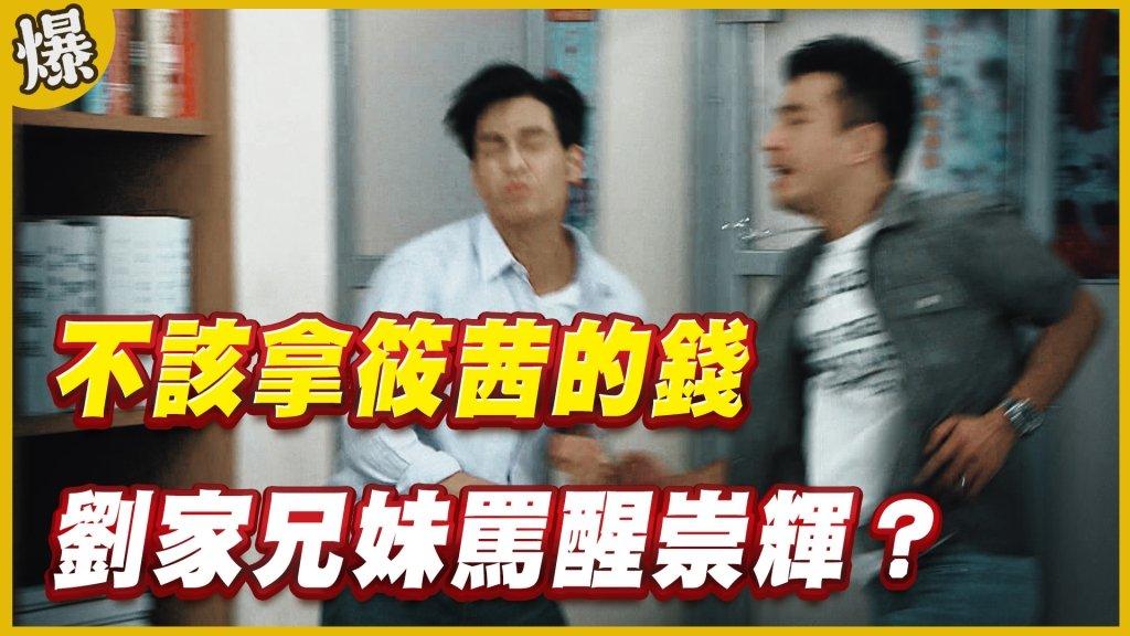 《黃金歲月-EP68采片段》不該拿筱茜的錢   劉家兄妹罵醒崇輝?