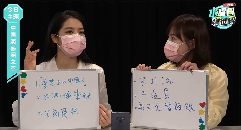 水曜日精華/中國演藝圈「文革中」還有節目能做?網友神解套:成立《中國好青年》選秀節目