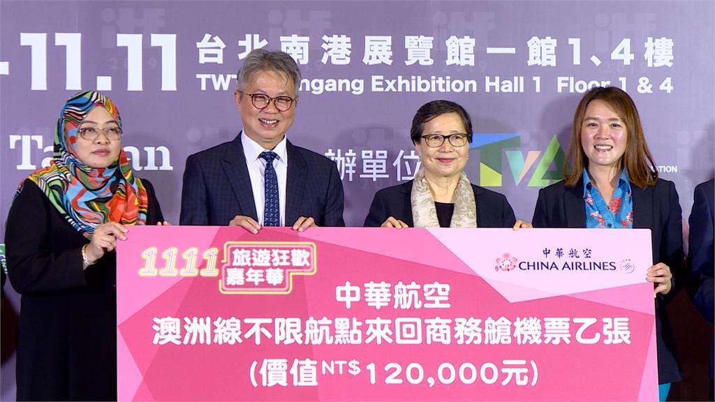 台北國際旅展11月8日登場 飯店祭出超殺折扣