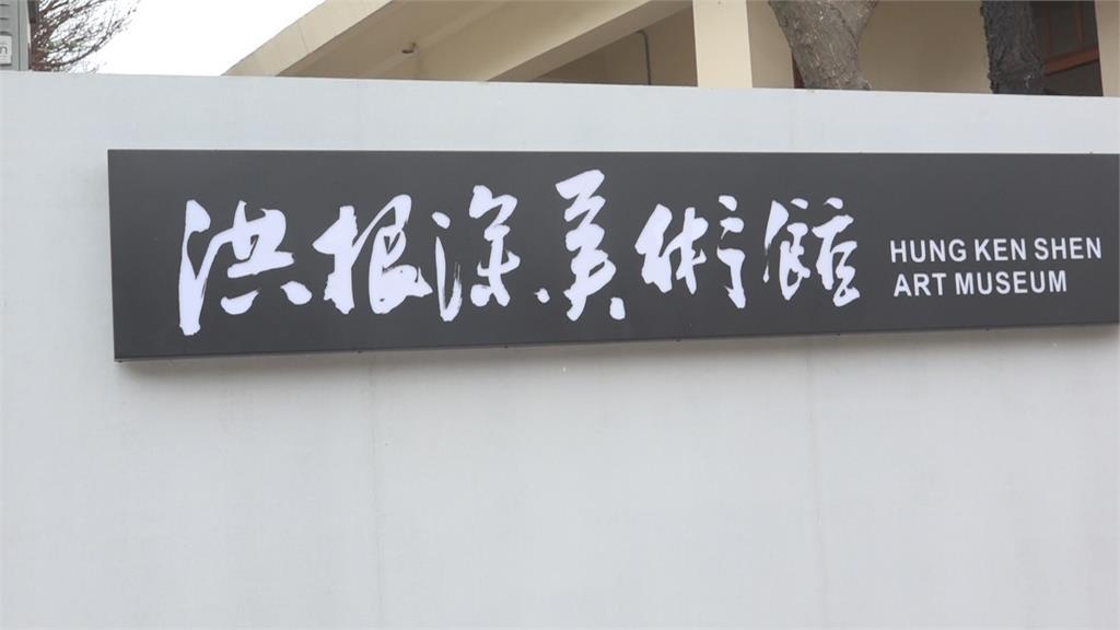 歷經5年籌劃 水墨畫家洪根深美術館於澎湖開館