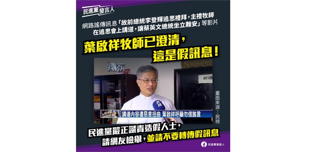快新聞/網傳蔡英文聽牧師講道坐立難安 民進黨: 明顯就是惡意栽贓
