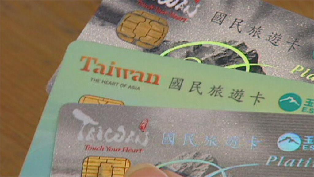 「國民旅遊卡」8千元無處用 協會籲放寬消費限制