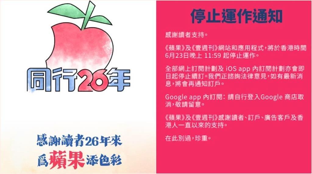 香港蘋果日報停刊走入歷史 臉書粉專、Youtube跟著全消失!