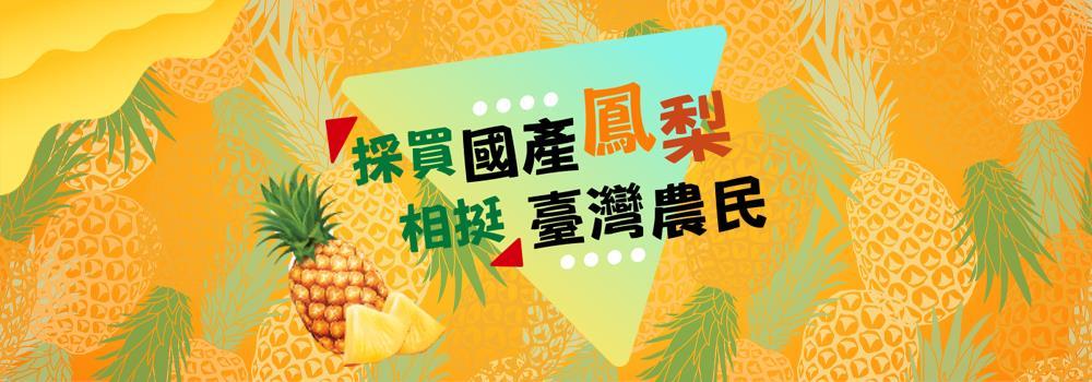 快新聞/台灣農產嘉年華電商「鳳梨專區」上線! 國產新鮮鳳梨、加工品直接買