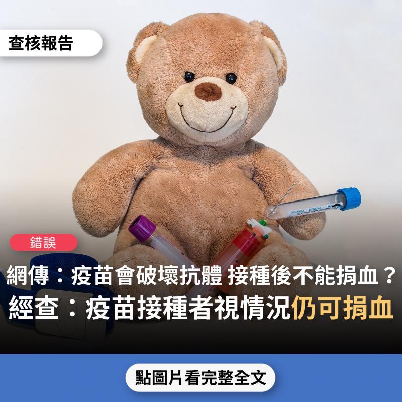 【錯誤】網傳「美國紅十字會說不再接受已經接種疫苗人的捐血,因為疫苗會把身體裡面天然的抗體破壞」?