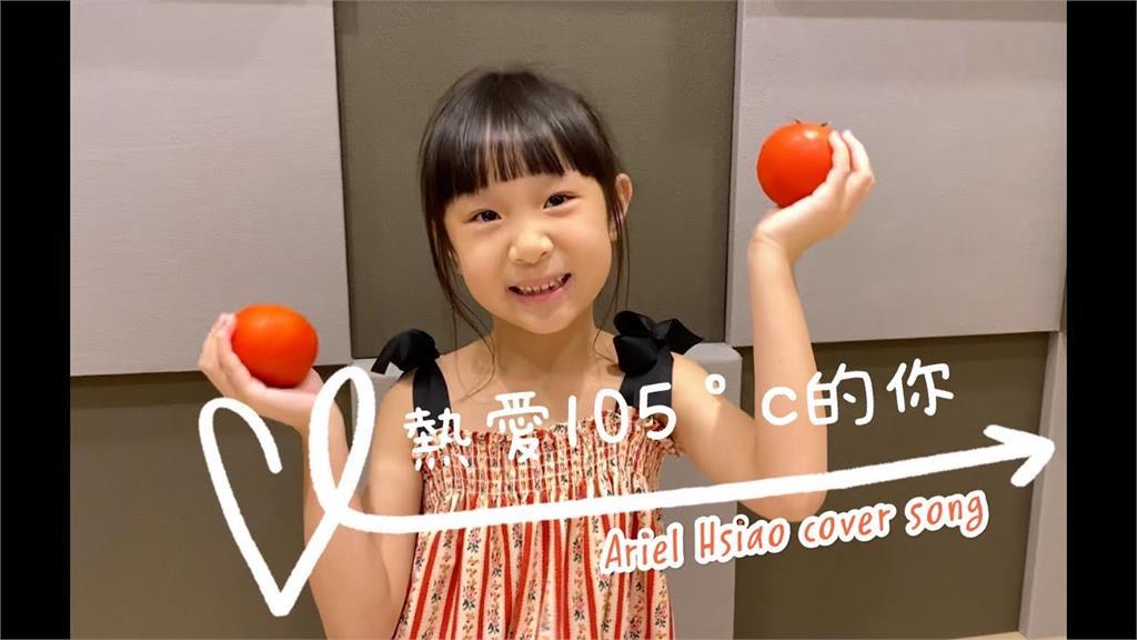 4天學會!6歲女童自彈自唱《熱愛105°C的你》 嬌滴奶音融化全網:聽了好幾遍