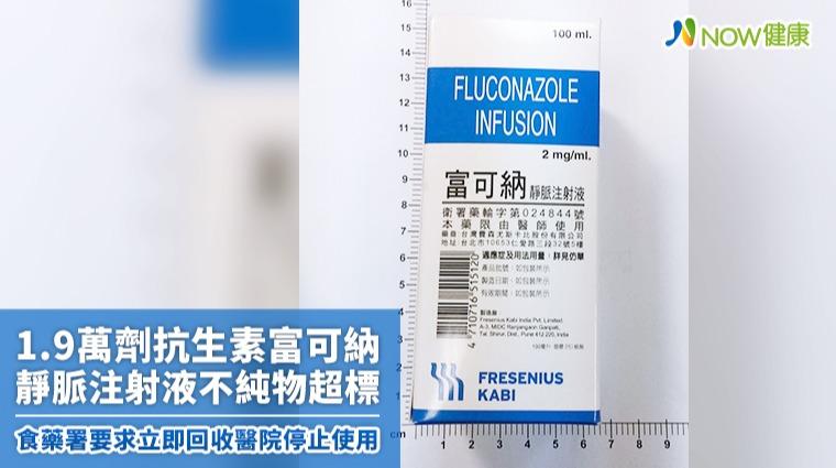 1.9萬劑靜脈注射抗生素不純物超標 食藥署令醫院停用