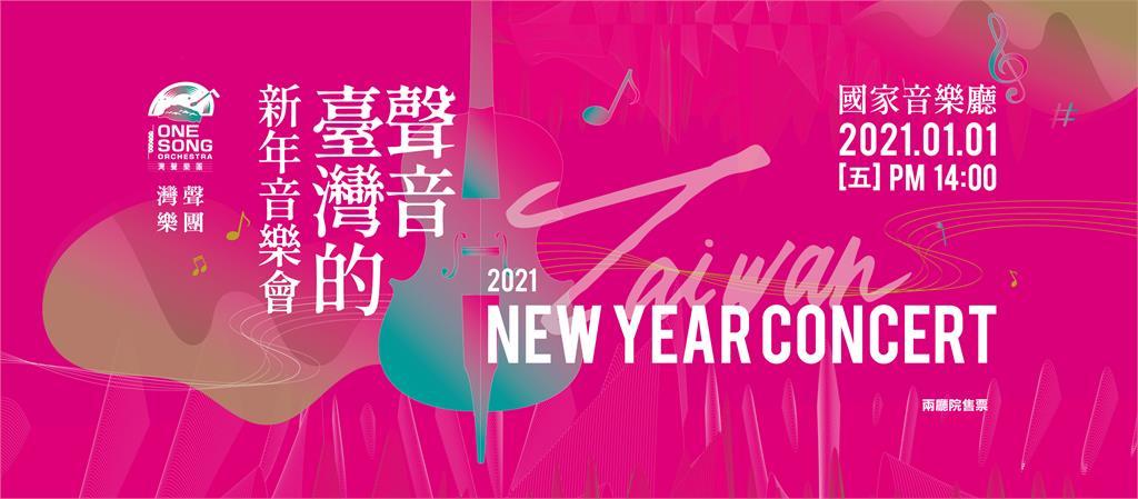 灣聲樂團挺防疫超前部署 2021新年音樂會啟動預備計畫