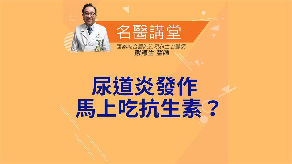 尿道炎發作,馬上吃抗生素?泌尿專家教你「這樣做」緩解血尿、尿尿痛