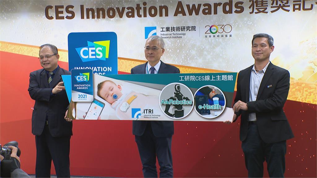 工研院嬰幼兒照護裝置獲CES創新獎 CES數位主題網上線 展現台灣科技實力