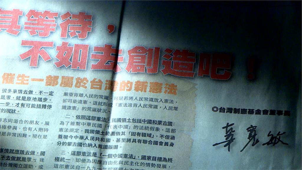 催生台灣新憲法  辜寬敏:中華民國憲法是違章建築