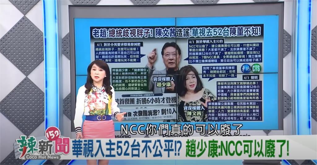 全民筆讚/華視入主「52台」趙少康嗆廢NCC...周玉蔻神嗆回應