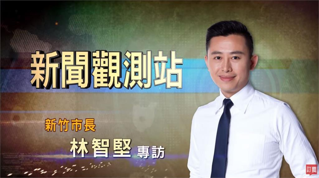 新聞觀測站/催生大新竹 邁向第七都 專訪新竹市長林智堅