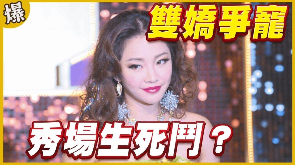 《黃金歲月-EP3精采片段》雙嬌爭寵   秀場生死鬥?
