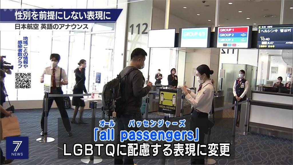 推廣性別平等!日航登機廣播「女士先生」改「各位乘客」