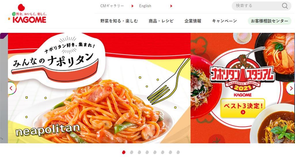 快新聞/「人權問題是決策因素之一」 日本可果美停用新疆番茄