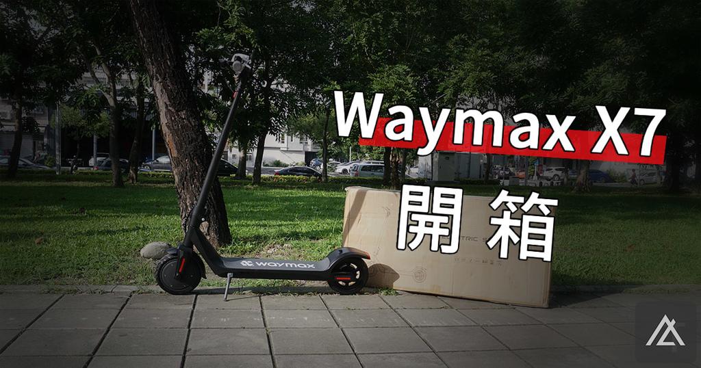 「開箱」Waymax X7 尊雅電動滑板車 - 出遊、代步,絕佳解