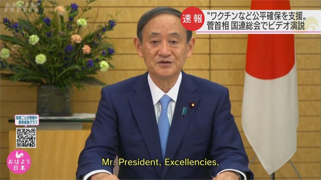 快新聞/菅義偉聯大會發言 宣示2021辦東奧