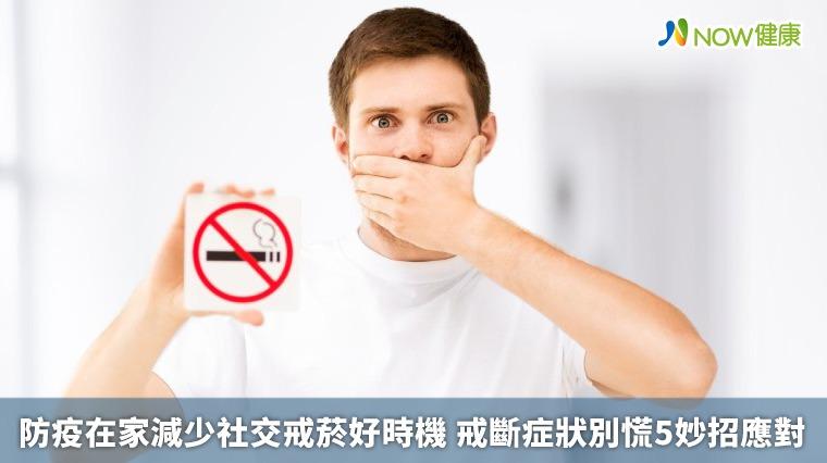 防疫在家減少社交戒菸好時機 戒斷症狀別慌5妙招應對