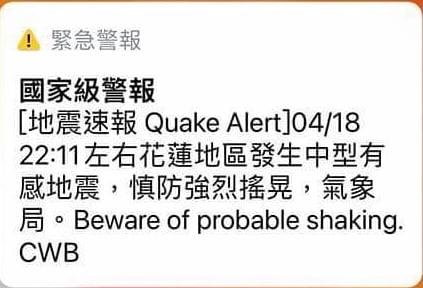 警報失靈?6.2強震沒收到「國家級警報」 鄭明典:努力在克服!