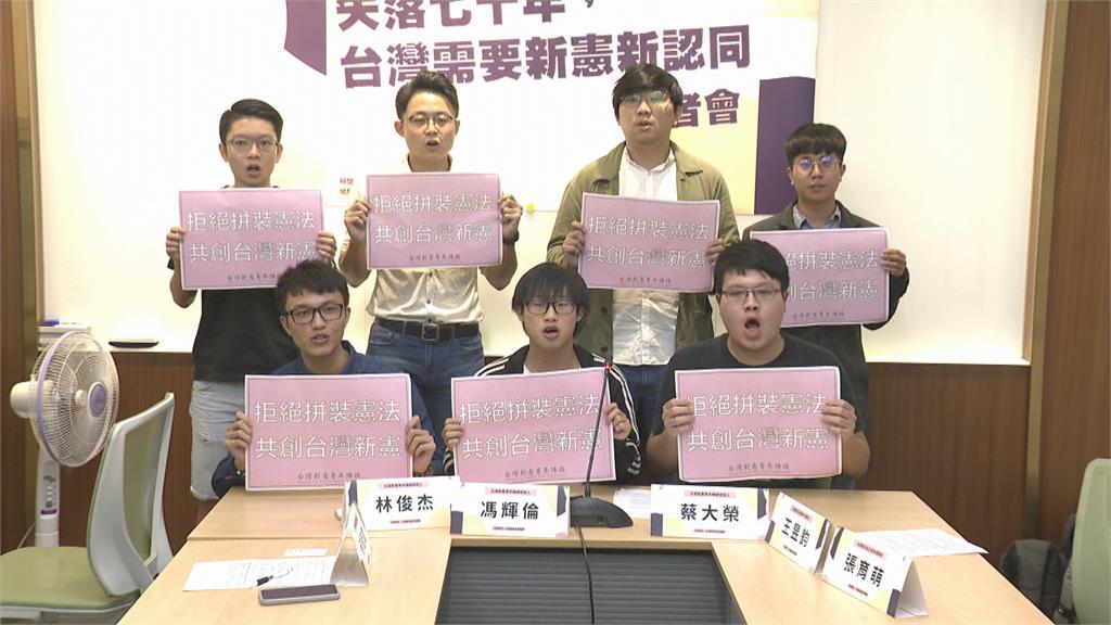 「台灣新憲青年陣線」提三大訴求 喊青年參與修憲、制憲
